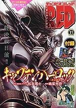 Champion RED in 2018-11-issue [magazine] JAPANESE MAGAZINE November issue