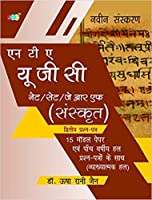 NTA UGC NET/SET/JRF (SANSKRIT)15 Model Papers With Previous Five Years Solved Papers (With Explanation) Hindi