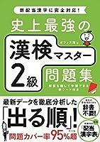 51ebr98dvoL. SL200  - 漢字検定/日本漢字能力検定