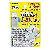 サンコー 洗濯用品 泥汚れ ブラシ 洗濯メッシュクリーナー ネット 抗菌加工 グレー びっくりフレッシュ 13×8cm BI-20