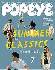 POPEYE(ポパイ) 2021年 7月号 [SUMMER CLASSICS 僕らの夏の定番。]