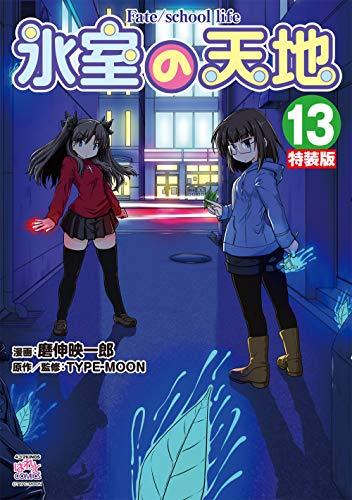 氷室の天地 Fate/school life (13) 特装版 (4コマKINGSぱれっとコミックス)の詳細を見る