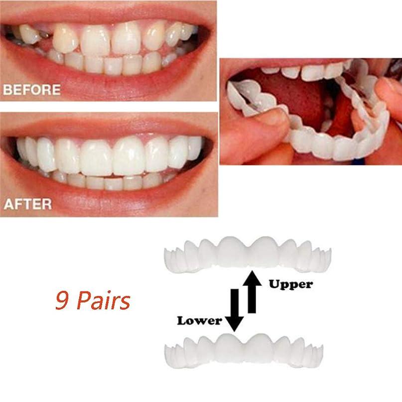 投げる額化学薬品9対の歯の快適さフィットフレックス化粧品の歯入れ歯の歯の化粧品のベニヤシミュレーションブレース悪い歯のためのブレース完璧な笑顔のベニヤ(下+上)