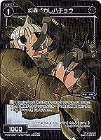 【パラレル】WIXOSS-ウィクロス-/WX20-082P 幻蟲 カレハチョウ P-C