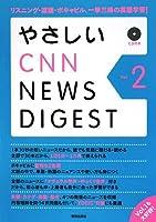 やさしいCNN NEWS DIGEST Vol.2