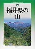 改訂版 福井県の山 (新・分県登山ガイド改訂版)