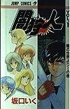 闇狩人 1 (ジャンプコミックス)