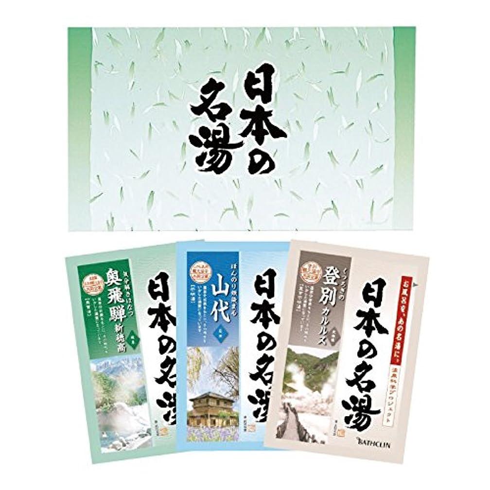 上に寛容なさせる日本の名湯 入浴剤 3包入