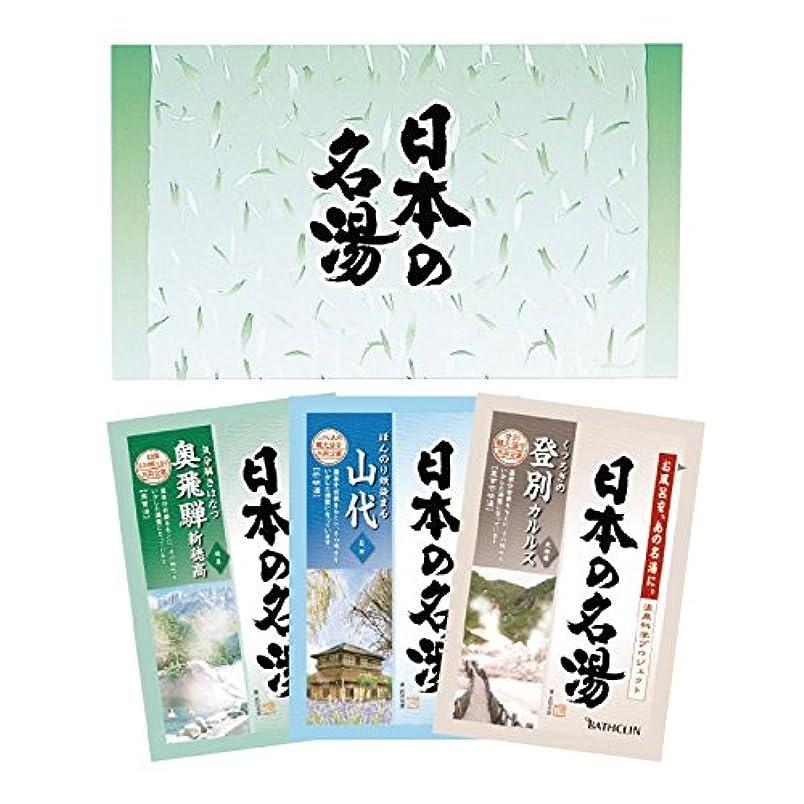 床無しテント日本の名湯 入浴剤 3包入