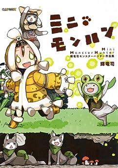 [輝竜 司]の輝竜司作品集『ミニモンハン』 (カプ本コミックス)