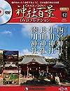 神社百景DVDコレクション再刊行 42号  分冊百科   DVD付