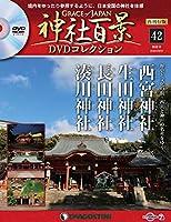神社百景DVDコレクション再刊行 42号 [分冊百科] (DVD付) (神社百景DVDコレクション 再刊行版)