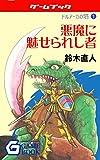 悪魔に魅せられし者 ドルアーガの塔 (幻想迷宮ゲームブック)
