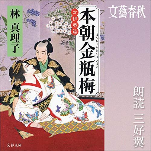 『本朝金瓶梅 お伊勢篇』のカバーアート
