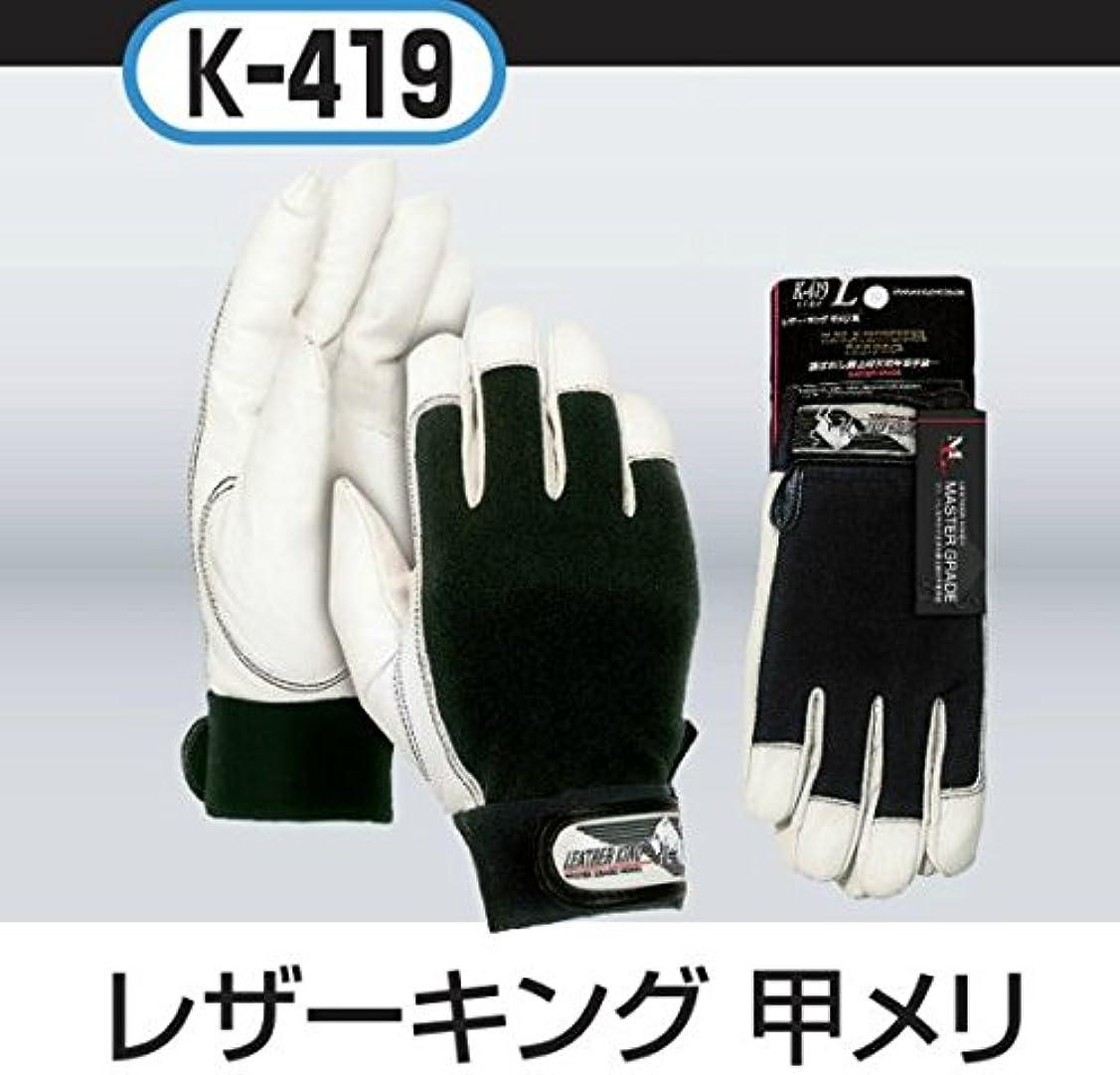 顕現貫入胃レザーキング 甲メリ 5双 【K-419(K419)】 '2048 (M)