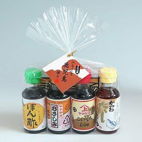 鹿児島 醤油 ヤマガミ 薩摩ふるさとしょうゆ・ぽん酢セット 甘い醤油 お試しセット