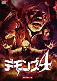デモンズ4 HDマスター版[DVD]