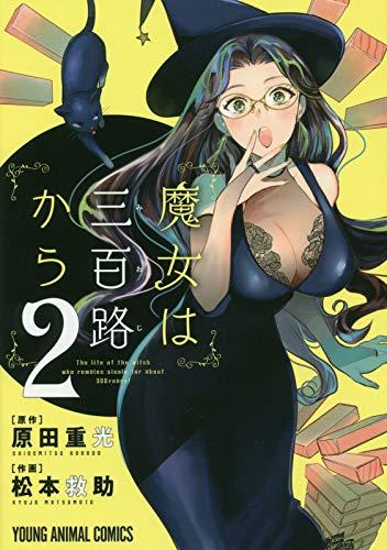 魔女は三百路から 2 (ヤングアニマルコミックス)