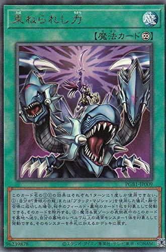 遊戯王 PGB1-JP009 束ねられし力 (日本語版 ミレニアムアルティメットレア) PRISMATIC GOD BOX