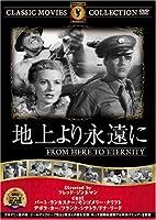 地上より永遠に [DVD] FRT-170