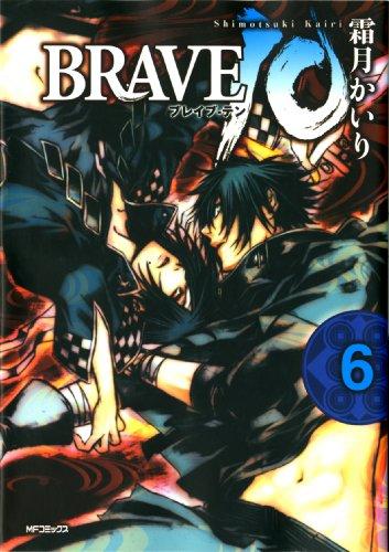BRAVE10 6 (MFコミックス フラッパーシリーズ)の詳細を見る