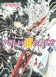 やさしい竜の殺し方 (2) (角川ビーンズ文庫)
