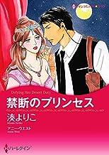 禁断のプリンセス (分冊版) 3巻