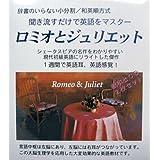 英語教材「聞き流すだけで英語をマスター」ロミオとジュリエット