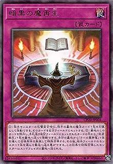 暗黒の魔再生 レア 遊戯王 コレクションパック2020 cp20-jp001