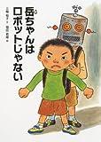 岳ちゃんはロボットじゃない (こころのつばさシリーズ)