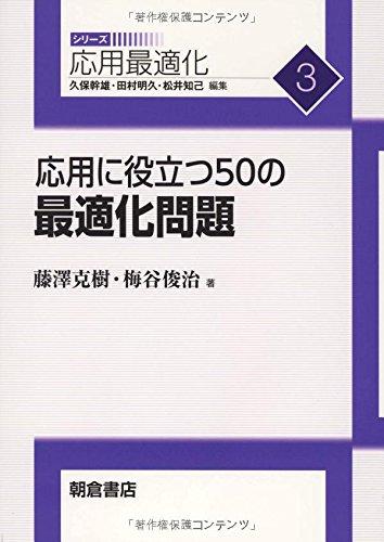 応用に役立つ50の最適化問題 (応用最適化シリーズ)