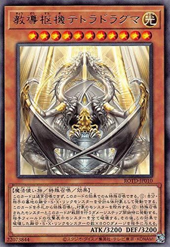 遊戯王 ROTD-JP010 教導枢機テトラドラグマ (日本語版 レア) ライズ・オブ・ザ・デュエリスト
