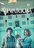 ビバリウム [DVD]