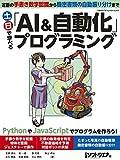 土日で学べる「AI&自動化」プログラミング (日経BPパソコンベストムック)