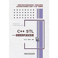 C++ STL——数据结构与算法实现