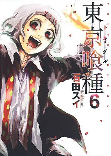 東京喰種 トーキョーグール 6 (ヤングジャンプコミックス)