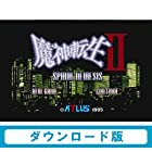 魔神転生II SPIRAL NEMESIS 【Wii Uで遊べる スーパーファミコンソフト】 [オンラインコード]