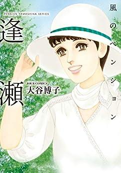 [大谷博子]の風のペンション―逢瀬― ペンションやましなシリーズ (ジュールコミックス)