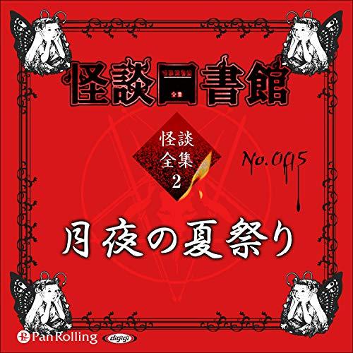 『怪談図書館・怪談全集2 No.005 月夜の夏祭り』のカバーアート