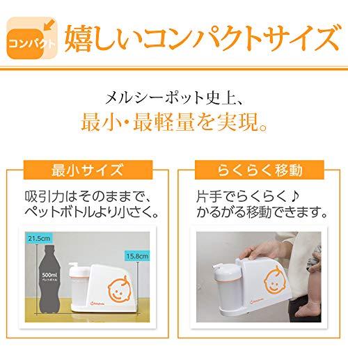 『【Amazon.co.jp 限定】メルシーポットS-503az』の4枚目の画像