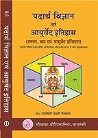 Padartha Vigyan and Ayurveda Itihas (evum Maulik Siddhant) (Volume 2)