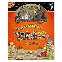 大拇指魔法贴纸书:社会课堂 2~4岁