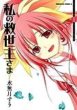私の救世主さま(1) (角川コミックス・エース)