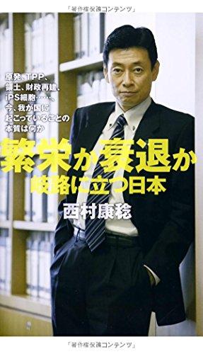 繁栄か衰退か 岐路に立つ日本