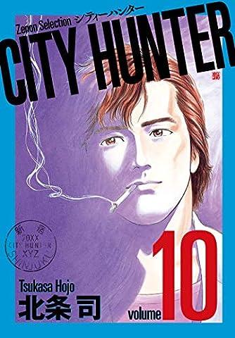 CITY HUNTER (10) (ゼノンセレクション)