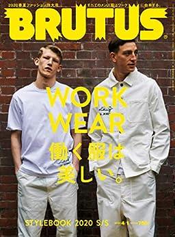 [BRUTUS編集部]のBRUTUS(ブルータス) 2020年 4月1日号 No.912 [WORK WEAR 働く服は美しい。] [雑誌]