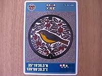 マンホールカード 神奈川県 大井町 初期ロット1804-00-001 メジロ キンモクセイ 大井町役場