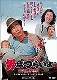 男はつらいよ・寅次郎子守唄 [DVD]