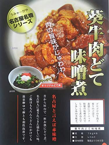 名古屋名物 葵 牛肉 どて 味噌煮 1kg×12P 業務用