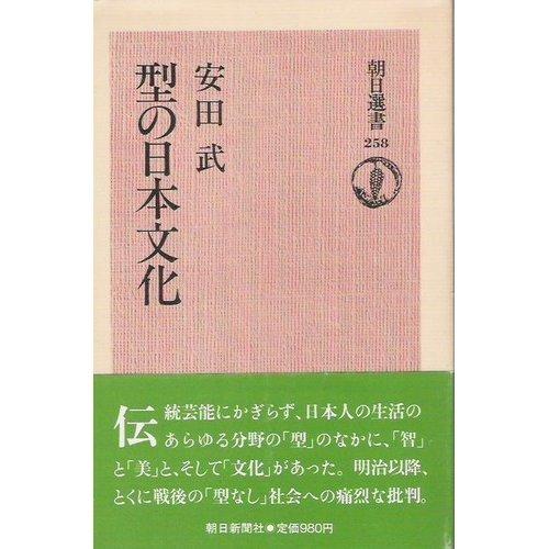 型の日本文化 (朝日選書 (258))
